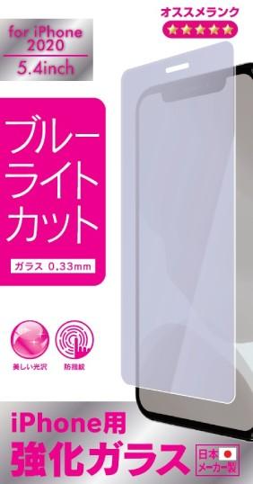 iPhone12 miniの保護フィルム