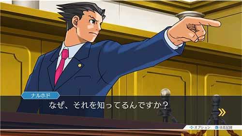 逆転裁判123 成歩堂セレクション