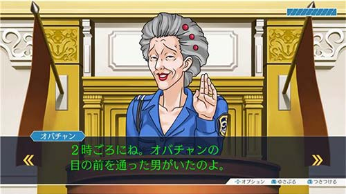 逆転裁判123 成歩堂セレクション プレイ画像
