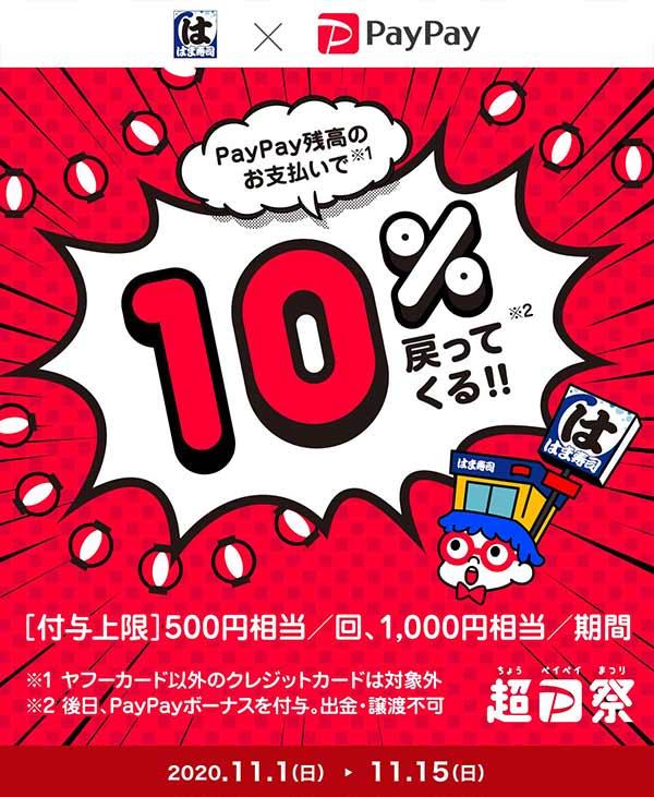 超PayPay祭「はま寿司」で超おトクキャンペーン