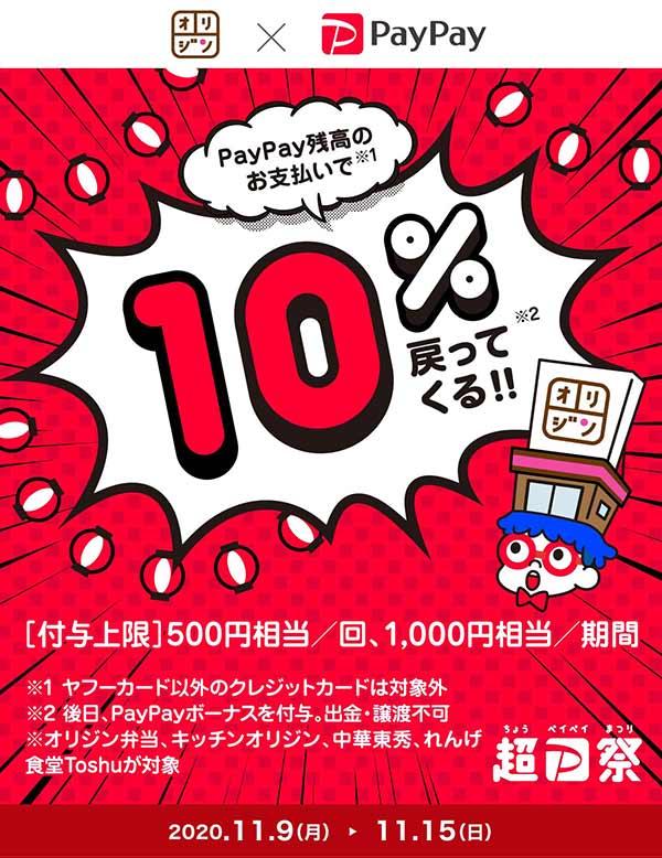 超PayPay祭「オリジン」で超おトクキャンペーン