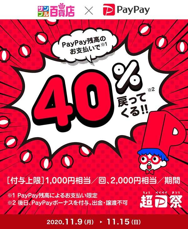 超PayPay祭「サンプル百貨店」で超おトクキャンペーン