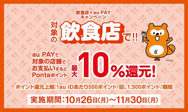 対象の飲食店でau PAYでお支払いすると最大10%ポイント還元!