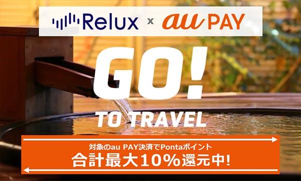 【Relux × au PAY】決済金額の合計最大10%をPontaポイントで還元!