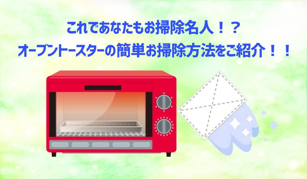 オーブントースターの掃除方法を解説!焦げや汚れの落とし方、掃除しやすいタイプも紹介のTOP画