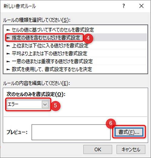 4:指定の値を含むセルだけを書式設定を選択、5:セルの書式設定にエラーを選択、6:式をクリックして、フォントの色を白に変更