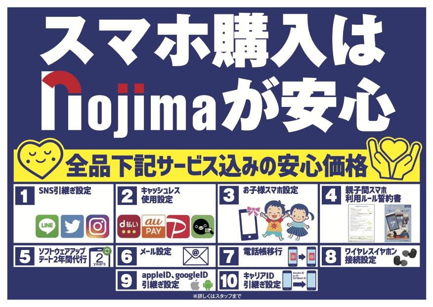 iPhone12予約サイト