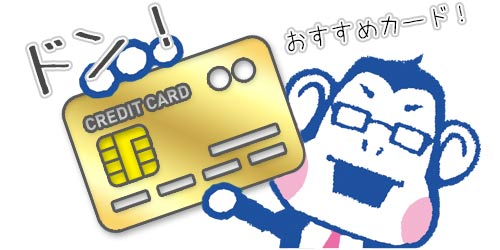 マイナポイントにおすすめのクレジットカードは?