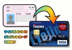 マイナポイントはクレジットカードも対象?