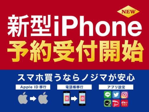ノジマオンラインで「iPhone 12」シリーズの予約受付中!docomo、au、Softbankの通信会社に対応