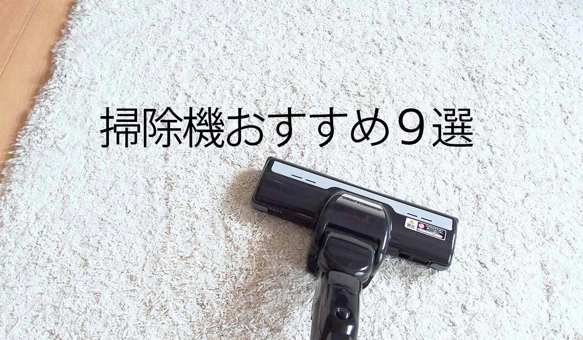 掃除機のトップ画像
