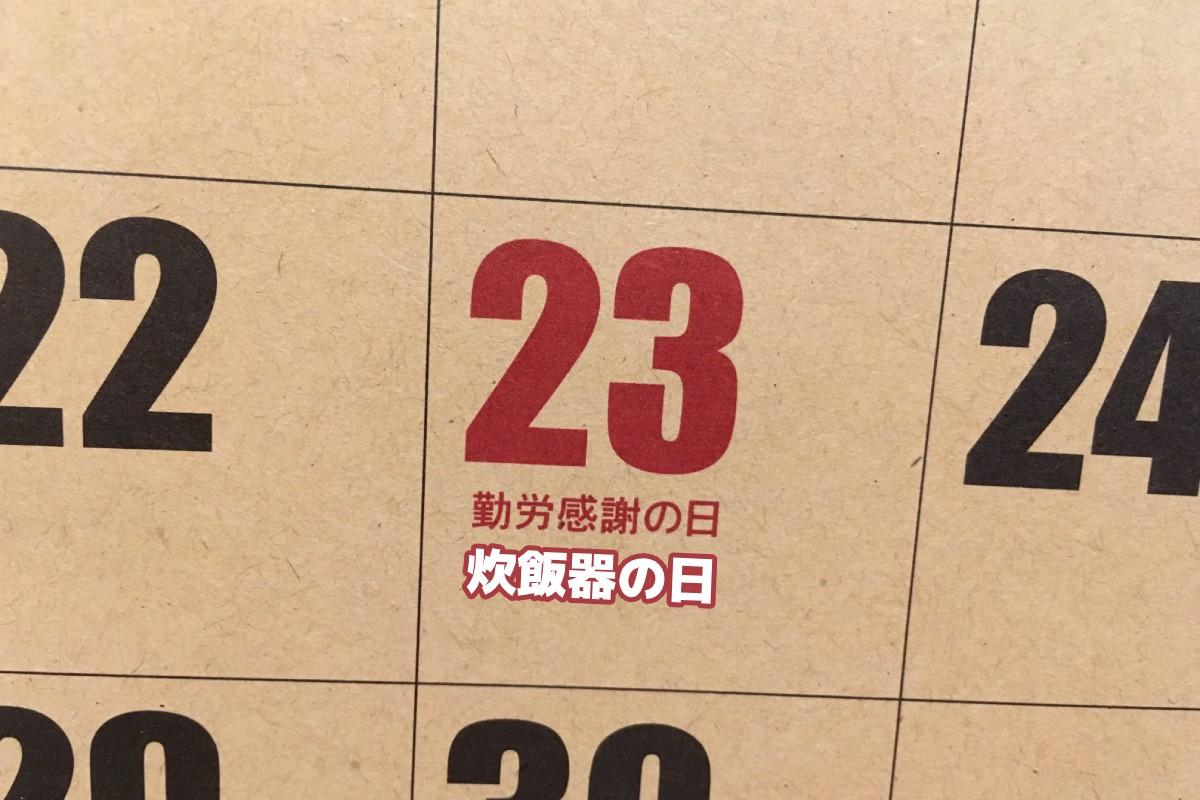 【11月23日】勤労感謝の日は「炊飯器の日」でもあるのをご存知?のTOP画