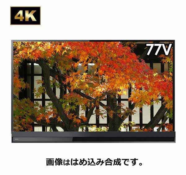 TOSHIBA REGZA77X9400 商品コード:4580652110570