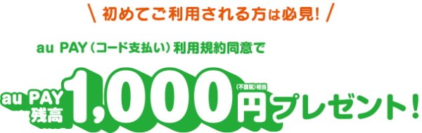 au PAYを始めるなら今がおトク!au PAY利用規約同意で残高1000円プレゼント!