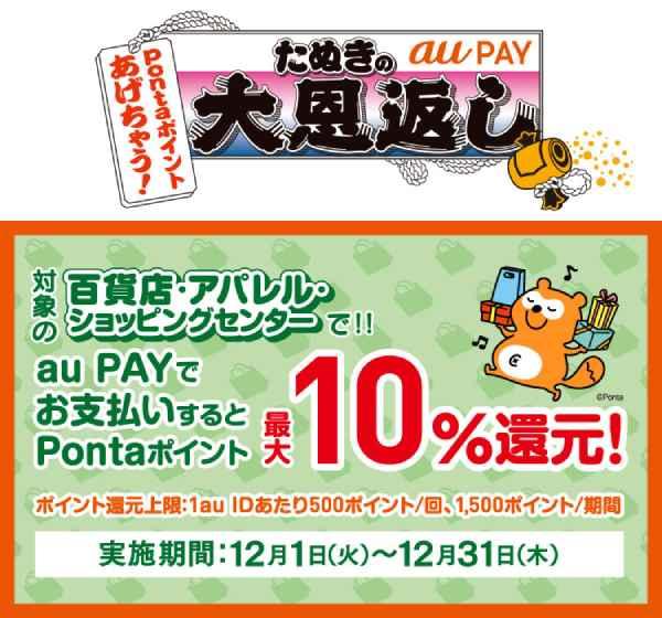 対象店舗でau PAY決済をご利用いただくと最大10%ポイント還元キャンペーン!