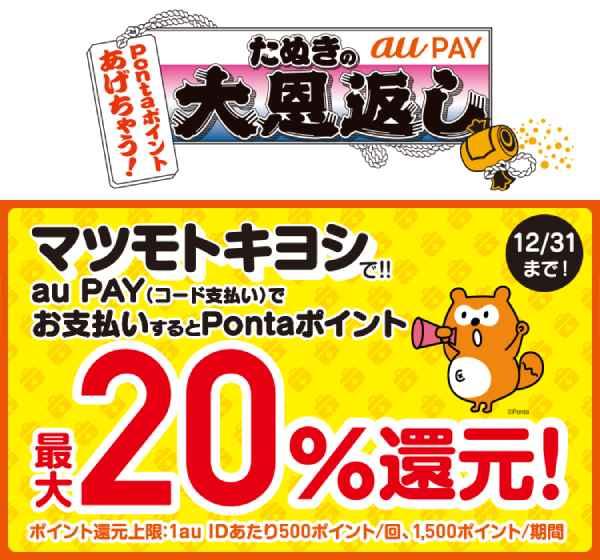 マツモトキヨシにてau PAY決済をご利用いただくと最大20%のPontaポイント還元!