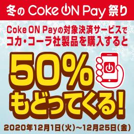 Coke ON Payでau PAY決済をご利用するとPontaポイント還元キャンペーン!