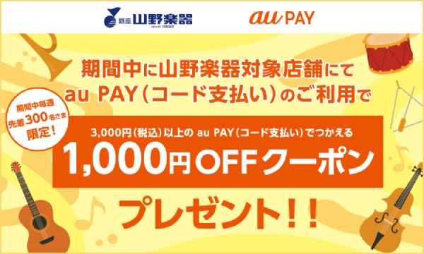 山野楽器でau PAY決済時に使える1,000円引クーポンを毎週先着300名様に配信中!