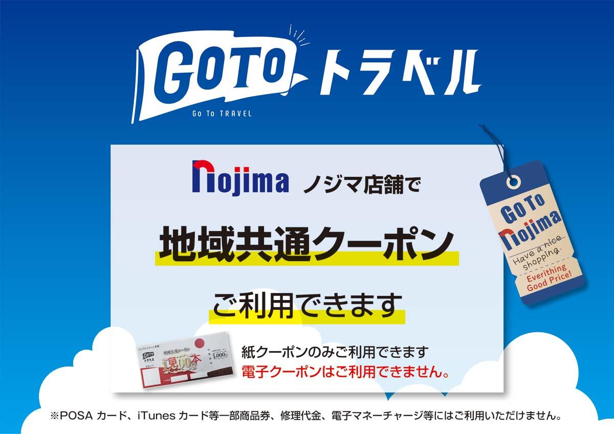 GoToトラベル、ノジマ店舗で地域共通クーポンをご利用できます