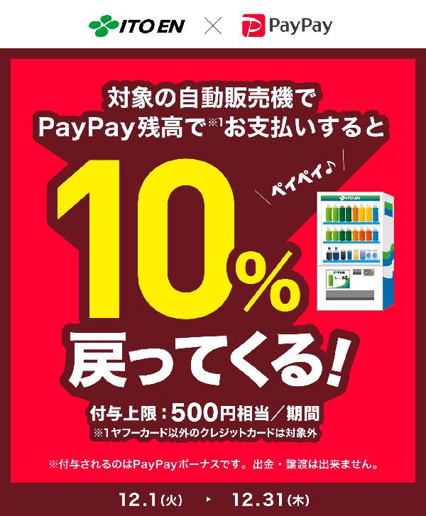 伊藤園の自動販売機で10%戻ってくるキャンペーン