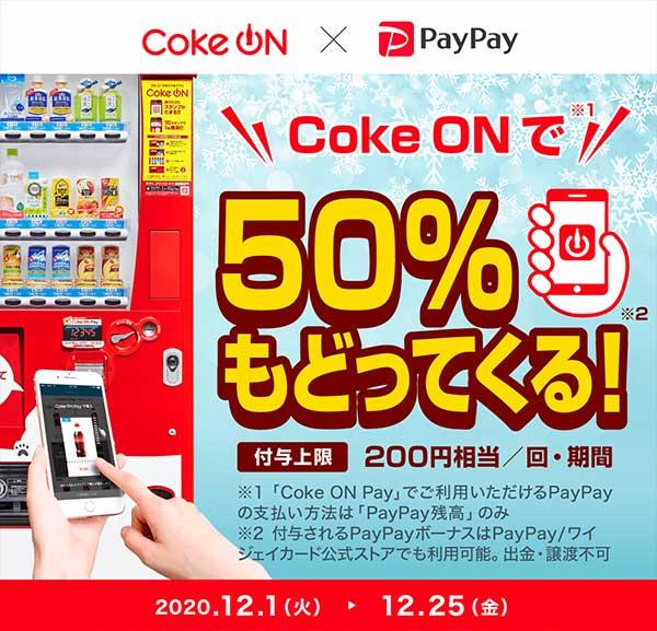 Coke ONで最大50%戻ってくるキャンペーン