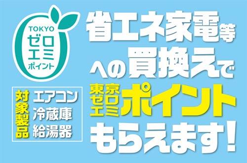 東京ゼロエミポイントのバナー