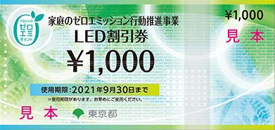家庭のゼロエミッション行動推進事業 ゼロエミポイント LED割引券 サンプル