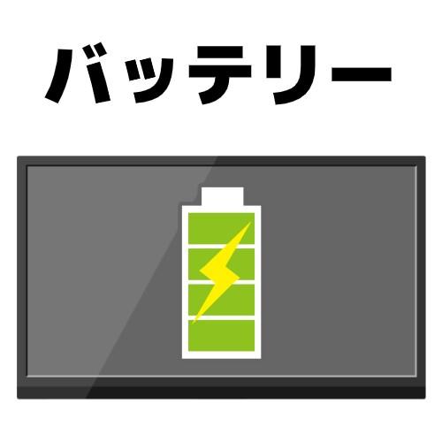 モバイルディスプレイのバッテリーのイメージ