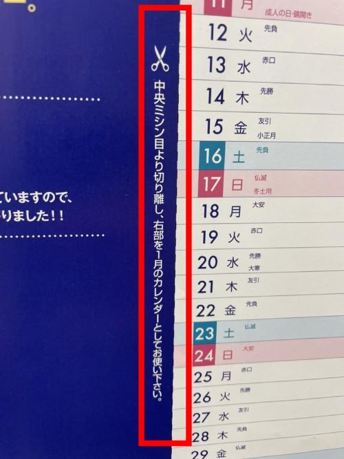 カレンダーの切り込み線