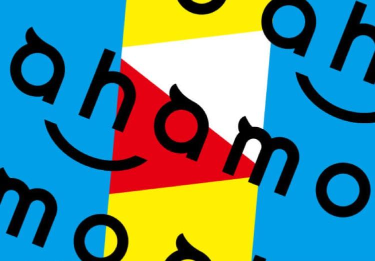 ドコモの新料金プラン月間データ容量20GBを月額2,980円!その名も「ahamo(アハモ)」!のアイキャッチ