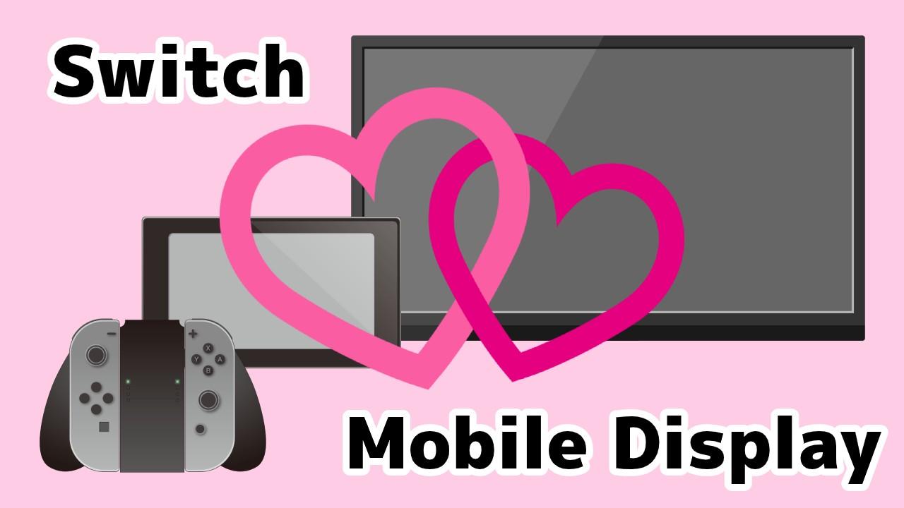 Nintendo Switch との相性抜群!買うなら今だ!モバイルディスプレイ!のTOP画
