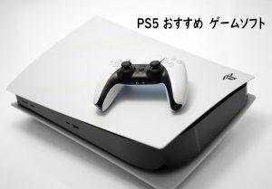 PS5おすすめのアイキャッチ