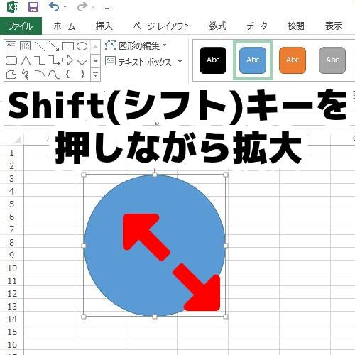 Excelでハンコを作成する手順2