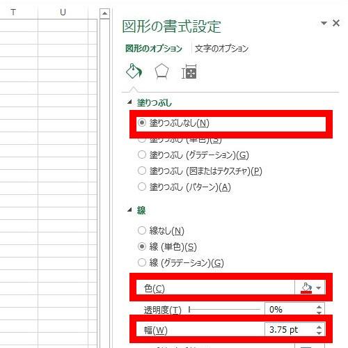 Excelでハンコを作成する手順4