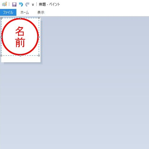 Excelでハンコを作成する手順8