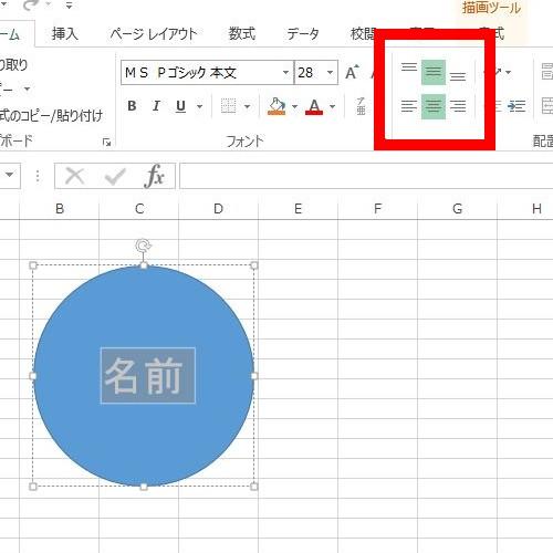 Excelでハンコを作成する手順9