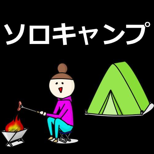 ソロキャンプのイメージ