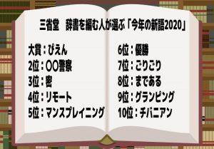 大賞はぴえん 三省堂 辞書を編む人が選ぶ「今年の新語2020」のアイキャッチ