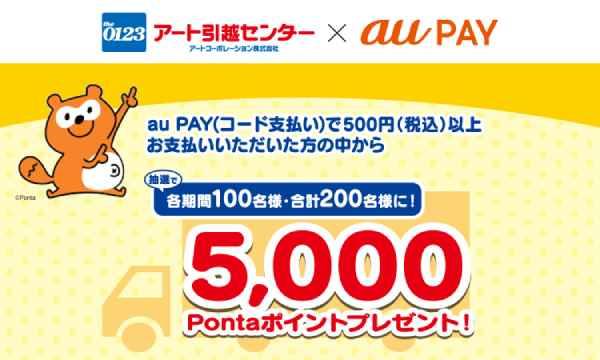 アート引越センターのご利用時にau PAYでお支払い頂くと、合計200名様にPontaポイント当たる!