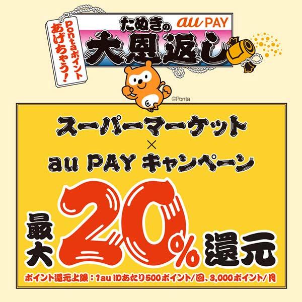 対象のスーパーマーケットでau PAY決済をご利用するとPontaポイント最大20%還元キャンペーン!