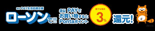 毎日・誰でもおトクなau PAY!ローソンでのお買い物でPontaポイント3%還元!
