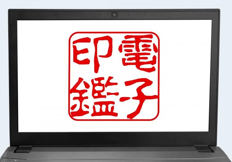 脱ハンコ!判子が廃止?電子印鑑の作成方法をワードやエクセル、Macなどで解説!