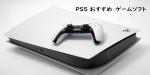 PS5の人気おすすめゲームソフト13選!ジャンル別やPS4との互換性を解説