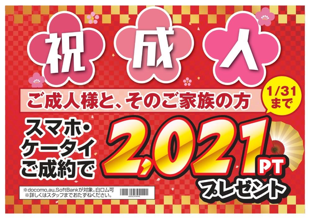 2021年祝新成人施策2,021pt