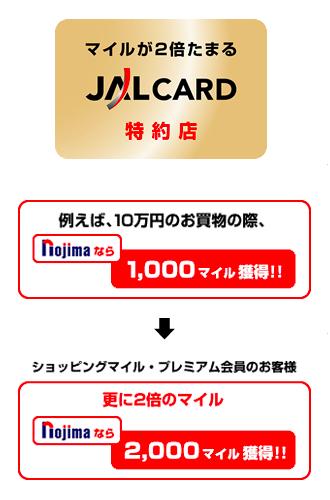 ノジマはJALカード特約店