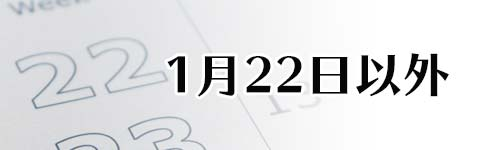 カレーの日は1月22日以外にもある?