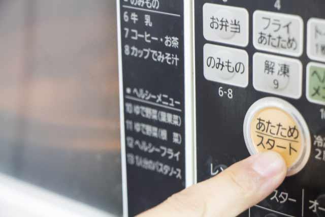 電子レンジ機能ボタン