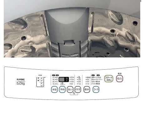 ELSONIC エルソニック型洗濯機  EML50S2 操作パネル