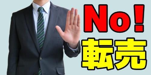 ノジマでは転売目的での購入をお断り、対策しています