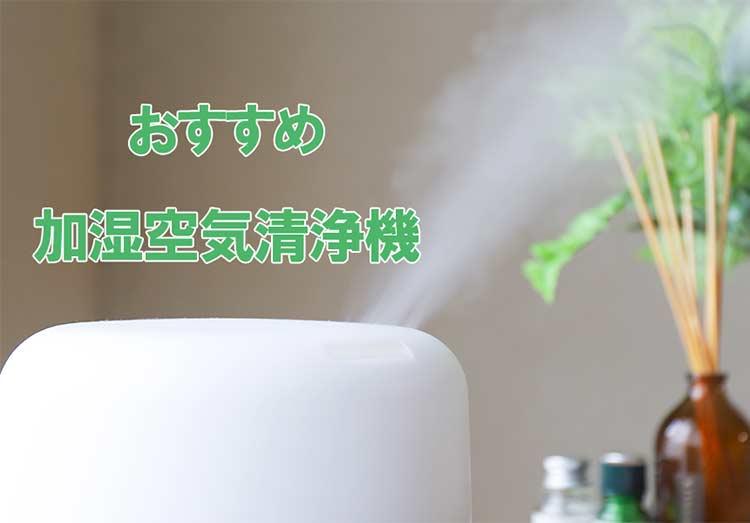 おすすめ加湿空気清浄機